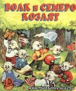 скачать советские сказки для малышей